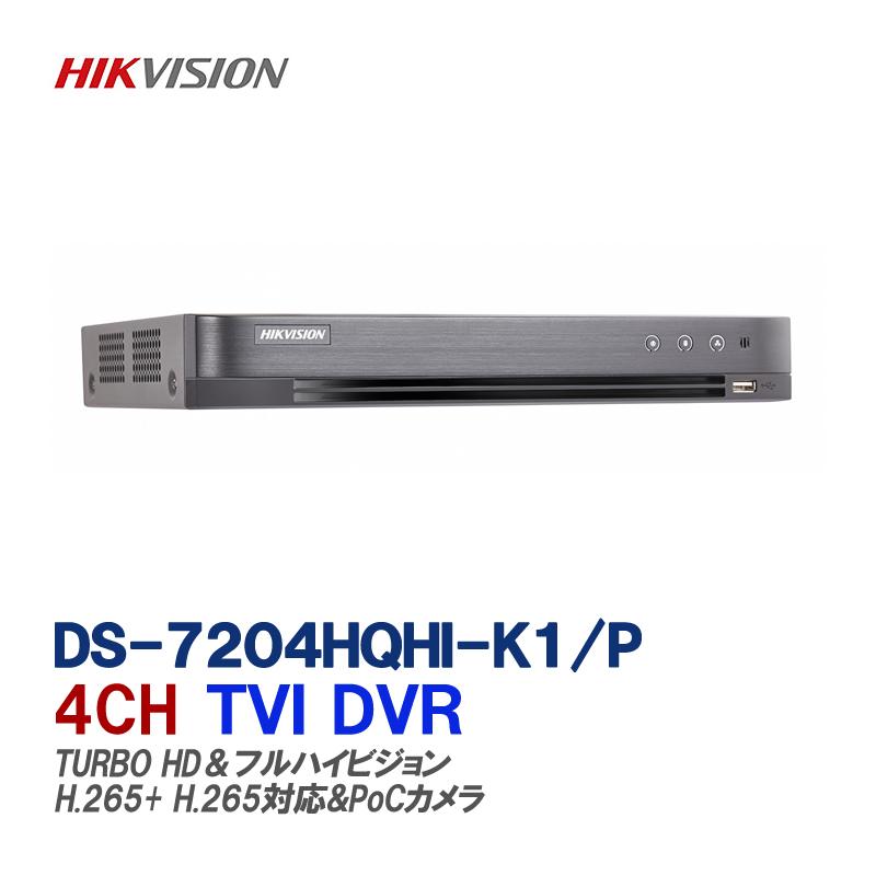世界のHIKVISION(ハイクビジョン)の録画機、防犯カメラHD-TVI 4CH録画機 デジタルレコーダーDS-7204HQHI-K1-P