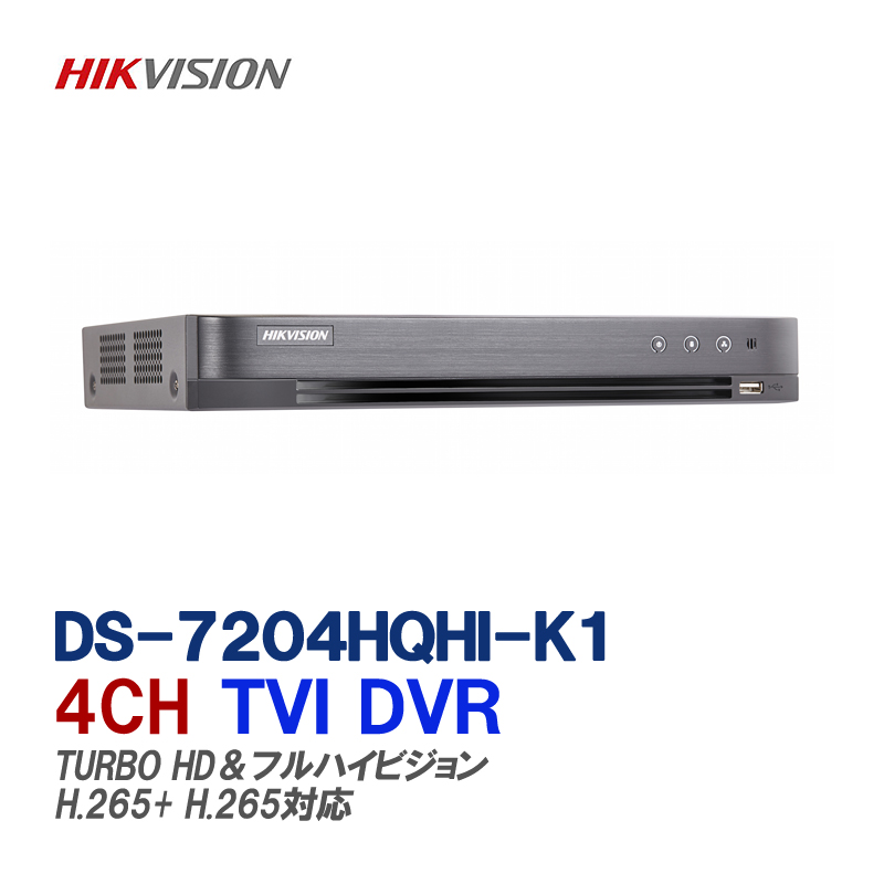 HIKVISION 防犯カメラ用レコーダー 録画機 HD-TVI 4CH デジタルレコーダーDS-7204HQHI-K1 【送料無料】【あす楽対応】