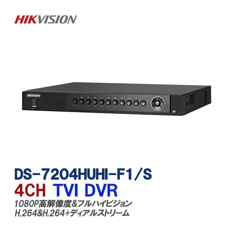 世界のHIKVISION(ハイクビジョン)の録画機、防犯カメラHD-TVI 4CH録画機 デジタルレコーダーDS-7204HUHI-F1/S