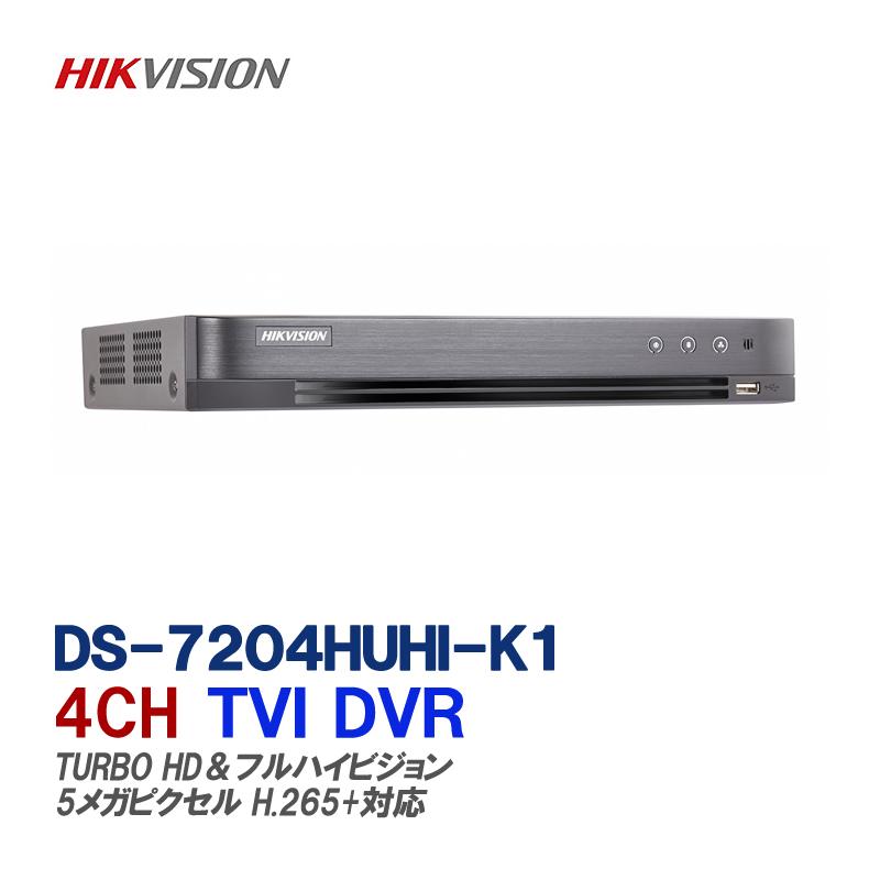 HIKVISION 防犯カメラ用レコーダー 録画機 HD-TVI 4CH 5メガピクセル H.265+対応デジタルレコーダーDS-7204HUHI-K1 ※ マイク端子4つモデルとなります。 【送料無料】【あす楽対応】
