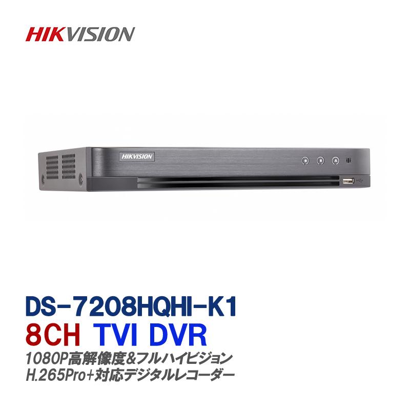 HIKVISION 防犯カメラ用レコーダー 録画機 HD-TVI 8CH H.265+対応デジタルレコーダーDS-7208HQHI-K1 【送料無料】【あす楽対応】