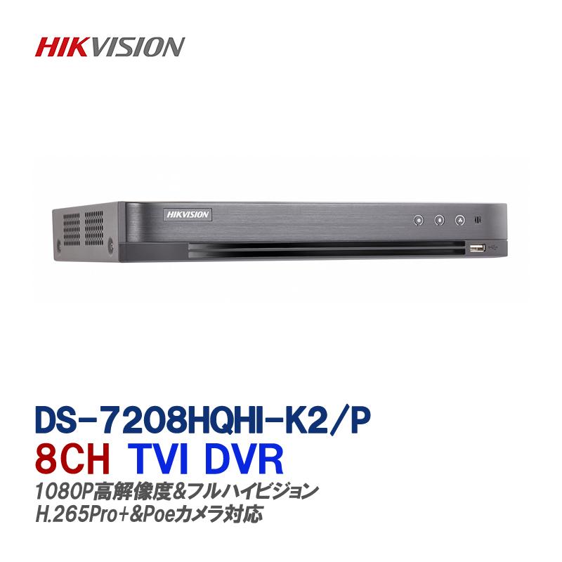 世界のHIKVISION(ハイクビジョン)の録画機、防犯カメラHD-TVI 8CH録画機 H.265+対応デジタルレコーダーDS-7208HQHI-K2P