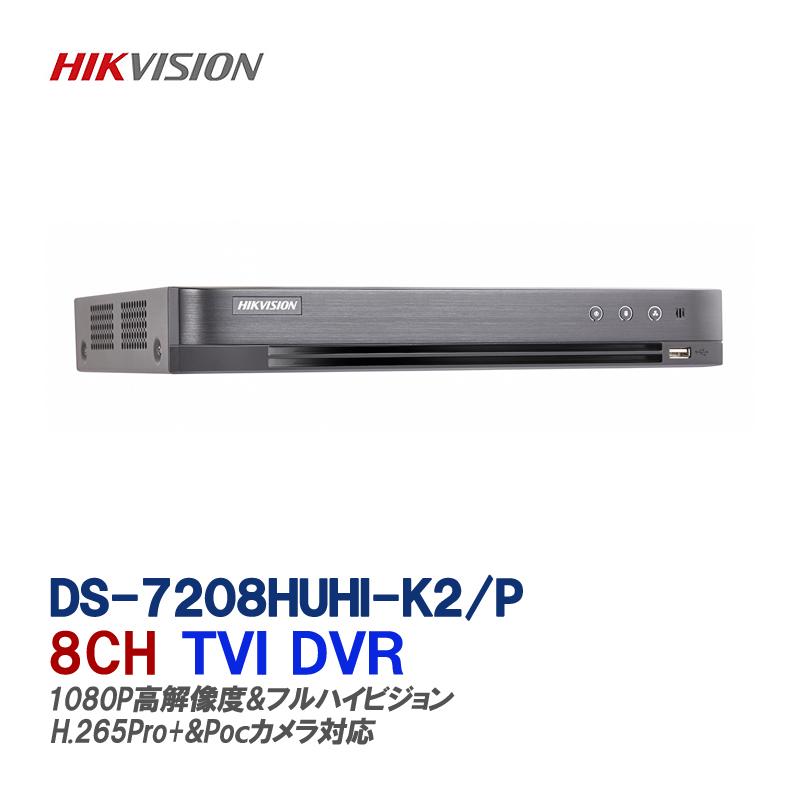 HIKVISION 防犯カメラ用レコーダー 録画機 HD-TVI 8CH H.265+対応 PoCカメラ対応 デジタルレコーダーDS-7208HUHI-K2P 【送料無料】【あす楽対応】