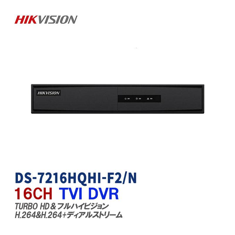 世界のHIKVISION(ハイクビジョン)の録画機、防犯カメラHD-TVI 16CH録画機 遠隔監視 フルHD対応デジタルレコーダーDS-7216HQHI-F2/N