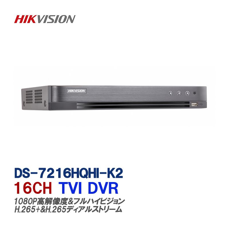 HIKVISION 防犯カメラ用レコーダー 録画機 HD-TVI 16CH H.265+対応デジタルレコーダーds-7216hqhi-k2 【送料無料】【あす楽対応】