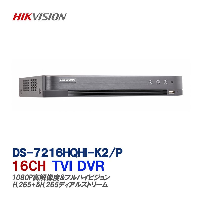HIKVISION 防犯カメラ用レコーダー 録画機 HD-TVI 16CH H.265+対応 PoCカメラ対応 デジタルレコーダーds-7216hqhi-k2p 【送料無料】