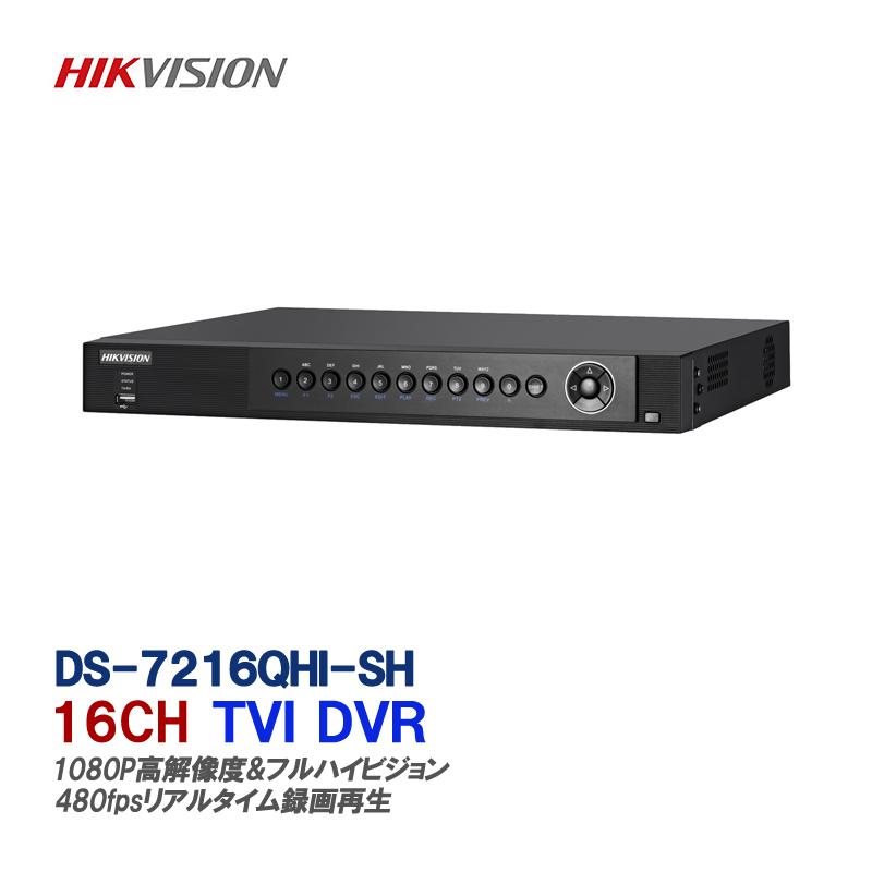 世界のHIKVISION(ハイクビジョン)の録画機、防犯カメラHD-TVI 16CH録画機 遠隔監視 フルHD対応デジタルレコーダーDS-7216HQHI-SH