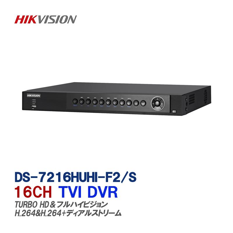 【アウトレット 】HIKVISION 防犯カメラ用レコーダー 録画機 HD-TVI 16CH デジタルレコーダーDS-7216HUHI-F2/S 【送料無料】【あす楽対応】