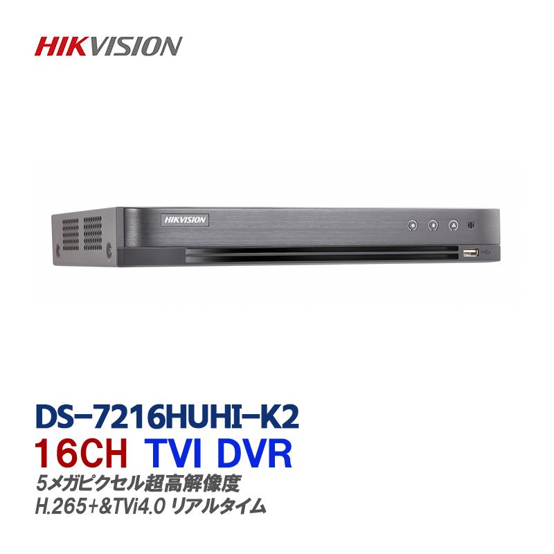 HIKVISION 防犯カメラ用レコーダー 録画機 HD-TVI 16CH 5メガピクセル H.265+対応デジタルレコーダーDS-7216HUHI-K2 【送料無料】【あす楽対応】