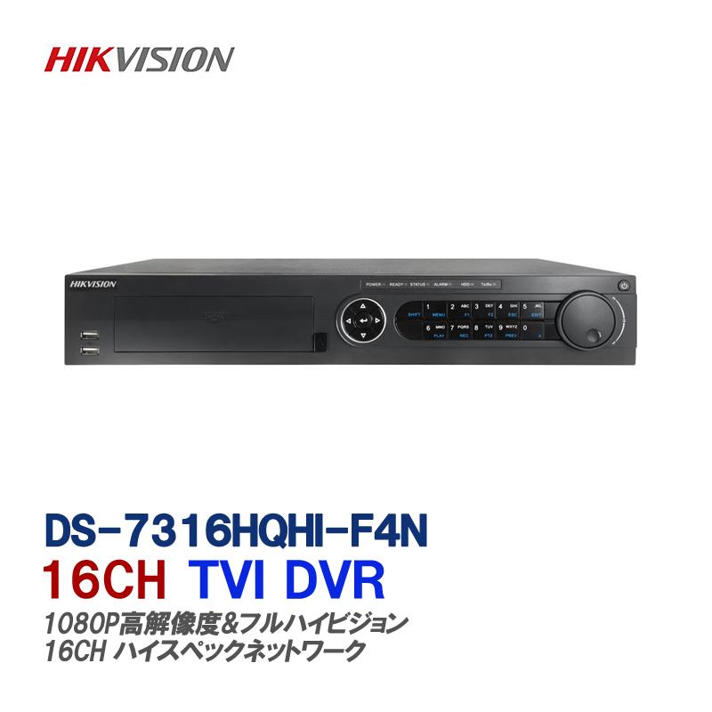 世界のHIKVISION(ハイクビジョン)の録画機、防犯カメラHD-TVI 16CH録画機 H.265+対応デジタルレコーダーds-7316hqhi-f4n