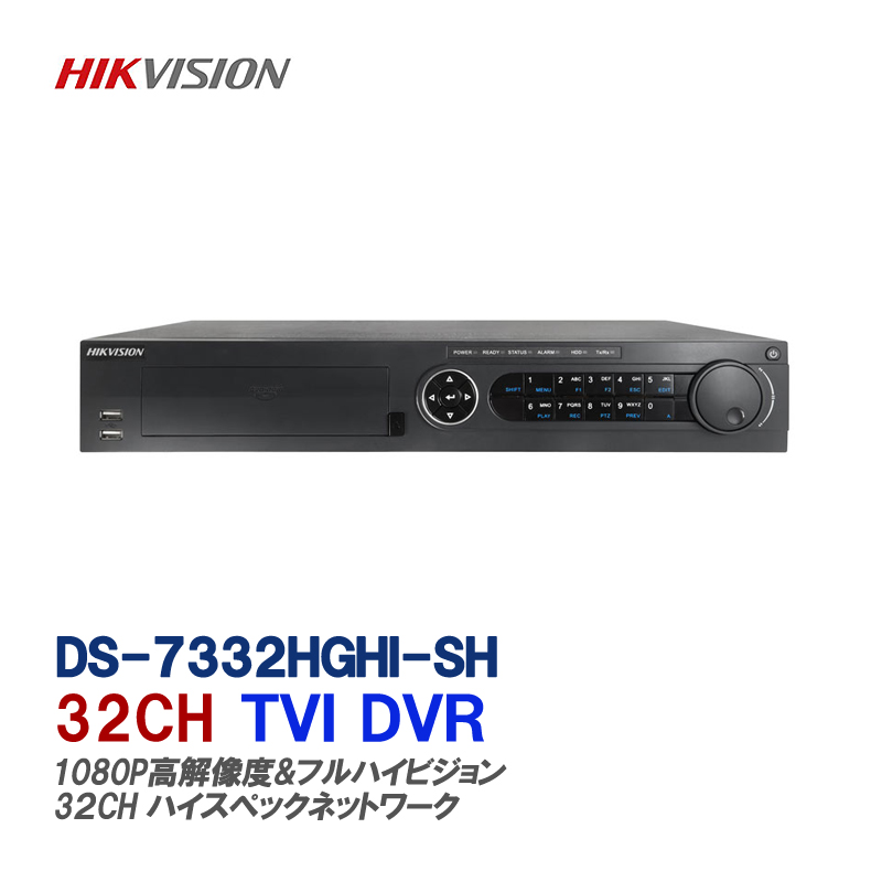 世界のHIKVISION(ハイクビジョン)の録画機、防犯カメラHD-TVI 32CH録画機 H.265+対応デジタルレコーダーds-7332hghi-sh