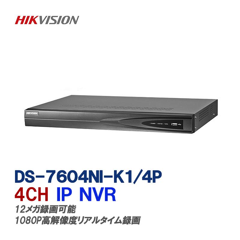 世界のHIKVISION(ハイクビジョン)HD-SDI 4CH録画機 遠隔監視 フルHD対応デジタルレコーダー DS-7604NI-K1/4p