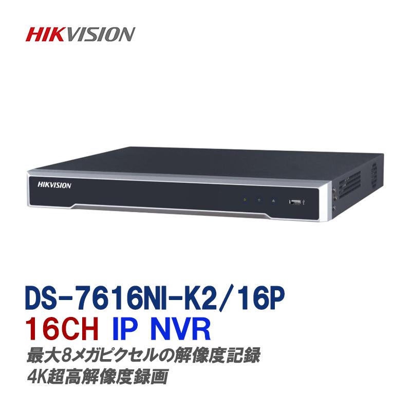 HIKVISION 防犯カメラ用レコーダー NVR 16CH 遠隔監視 フルHD対応デジタルレコーダー DS-7616NI-K2/16P【送料無料】【あす楽対応】