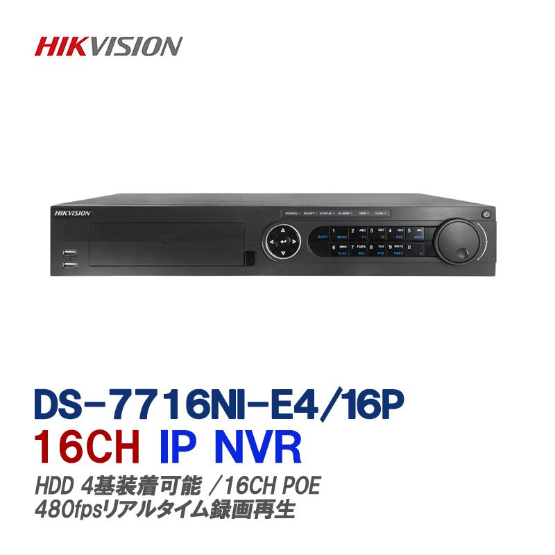 16CH IP NVR DS-7716NI-E4/16P,5メガ高解像度録画, 16CH ネットワーク、スマホ対応、HDD6TB迄対応(ハードディスク別売り) IPカメラレコーダー監視システム,16POE