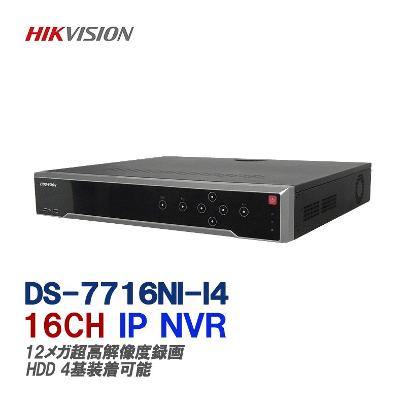 16CH IP NVR DS-7716NI-I4,12メガ超高解像度録画, 16CH ネットワーク、スマホ対応、HDD6TB迄対応 (ハードディスク別売り) IPカメラレコーダー監視システム