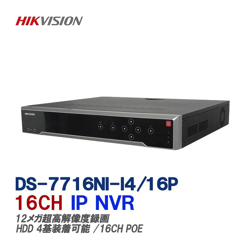 防犯カメラ用録画機 レコーダー 16CH IP NVR DS-7716NI-I4/16P 12メガ超高解像度録画 16CH ネットワーク スマホ対応 HDD6TB迄対応 (ハードディスク別売り) IPカメラレコーダー監視システム 【送料無料】