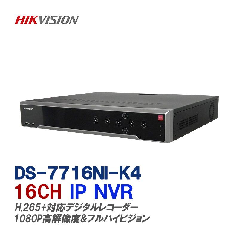世界のHIKVISION(ハイクビジョン)の録画機、防犯カメラHD-TVI 16CH録画機 H.265+対応デジタルレコーダーds-7716ni-k4
