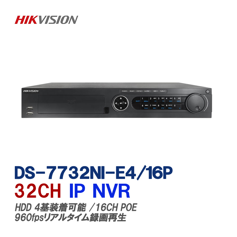 32CH IP NVR DS-7732NI-E4/16P,5メガ高解像度録画, 32CH ネットワーク、スマホ対応、HDD6TB迄対応 (ハードディスク別売り) IPカメラレコーダー監視システム,16POE