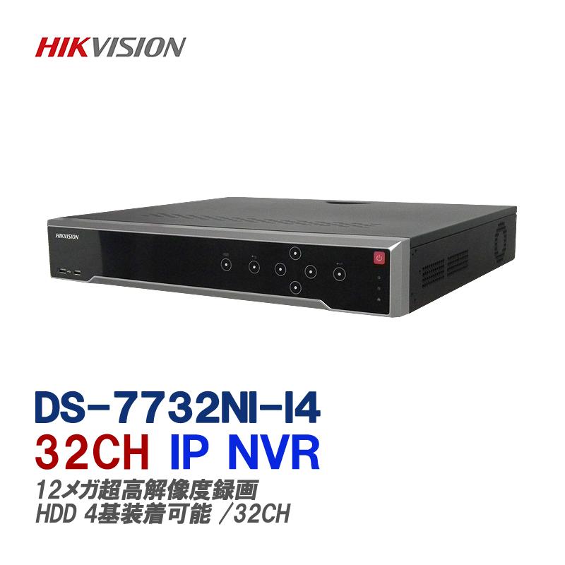 32CH IP NVR DS-7732NI-I4,12メガ超高解像度録画, 32CH ネットワーク、スマホ対応、HDD6TB迄対応(ハードディスク別売り) IPカメラレコーダー監視システム