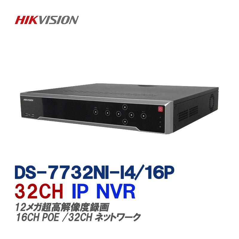 32CH IP NVR DS-7732NI-I4/16P,12メガ超高解像度録画, 32CH ネットワーク、スマホ対応、HDD6TB迄対応(ハードディスク別売り) IPカメラレコーダー監視システム,16POE