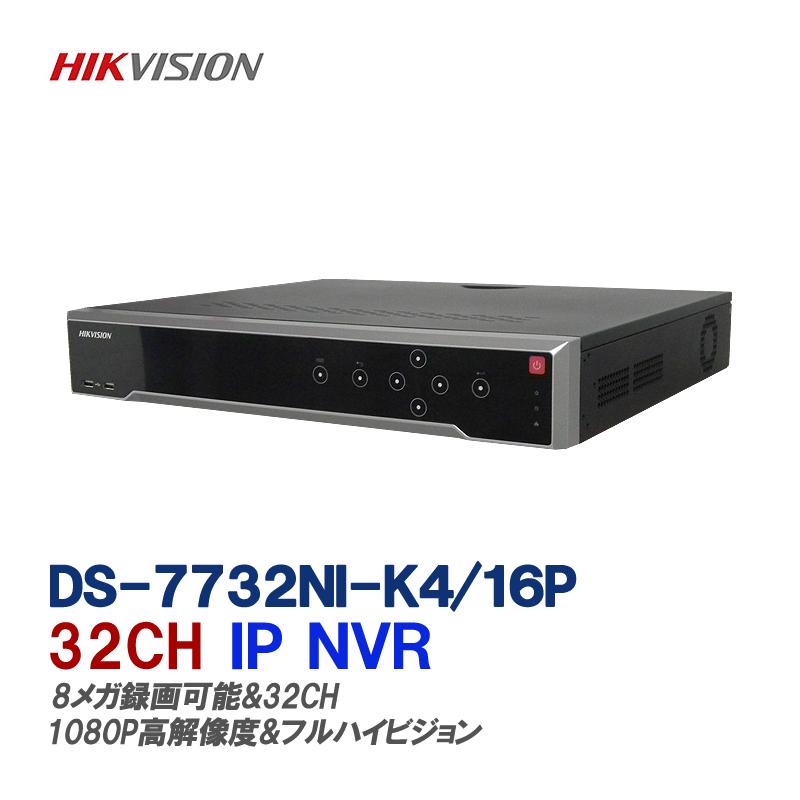 HIKVISION 防犯IPカメラ用レコーダー 録画機 32CH H.265+対応デジタルレコーダーds-7732ni-k4-16p 【送料無料】