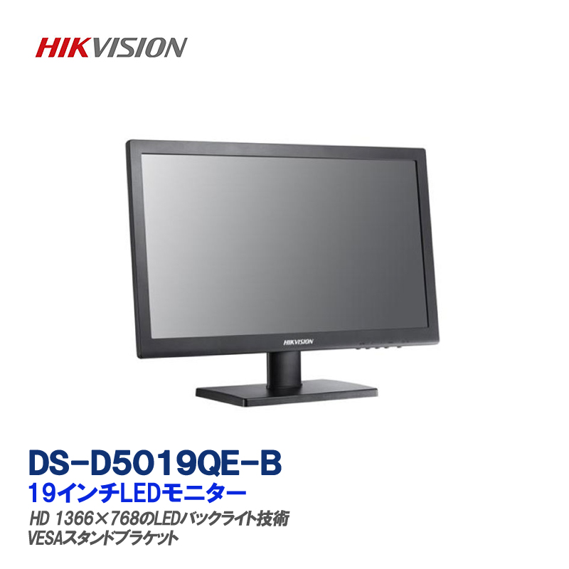 VGA接続 19インチLEDモニター DS-D5019QE-B