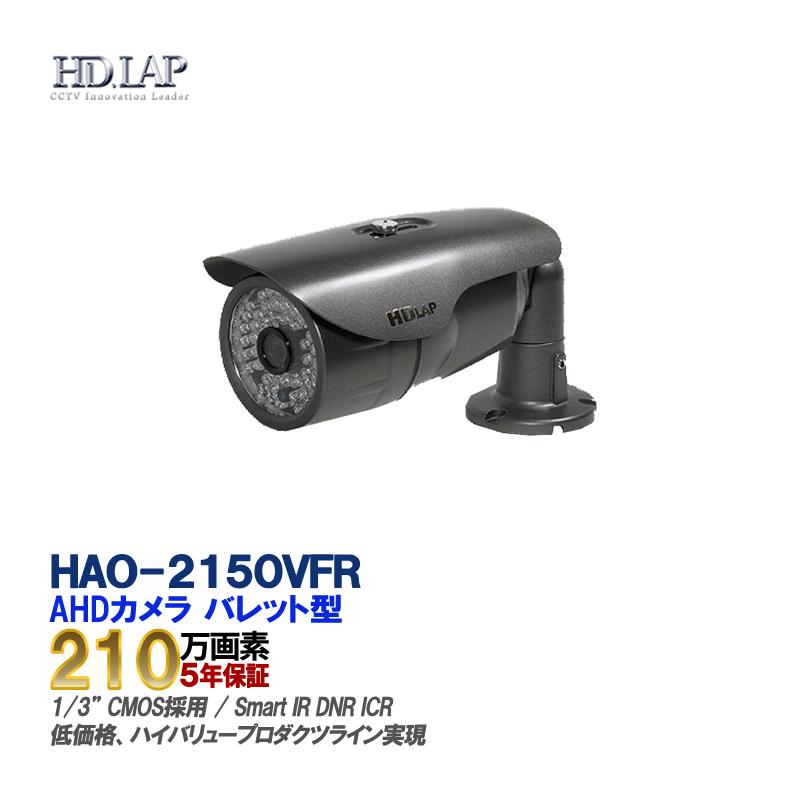 防犯カメラ 屋外用 赤外線 AHD監視カメラ V/Fレンズ 屋外用 SONY 2.1メガピクセル CMOSセンサー搭載 HAO-2150VFR【送料無料】【あす楽対応】