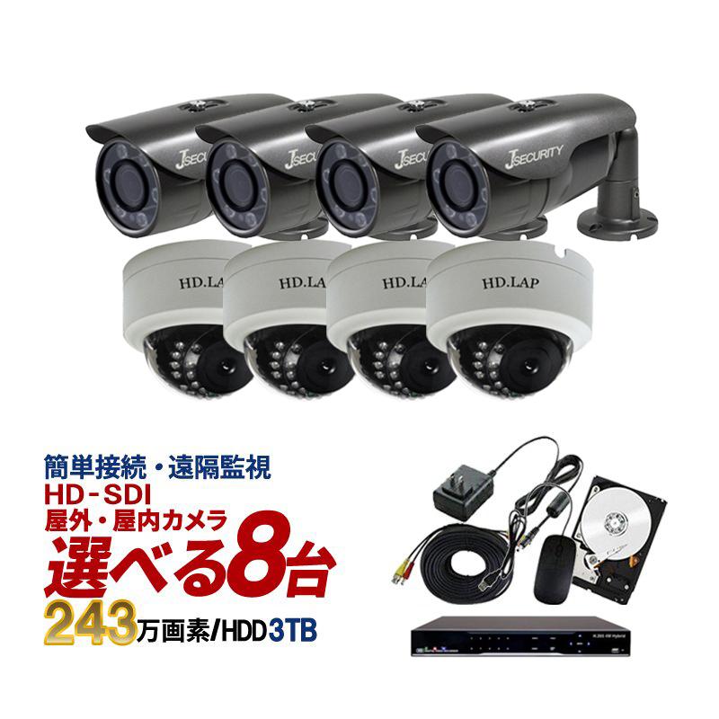 防犯カメラ セットHD-SDI 243万画素 屋外用 赤外線 カメラ 8台 スマホ対応 3TB録画機セット 日本語マニュアル付き HD-SET-CAM8-3TB 【送料無料】【あす楽対応】 | 監視カメラ ドームカメラ 録画機 防犯カメラセット ドーム型 録画機能付き 屋内 家庭用 暗視 広角 遠隔監視