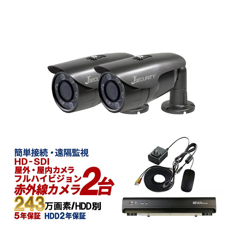 防犯カメラ セット HD-SDI 243万画素 屋外用 赤外線 監視カメラ 2台 録画機能付き 4CH スマホ対応 HD-SET1-D4C2 日本語マニュアル付き【送料無料】 【あす楽対応】