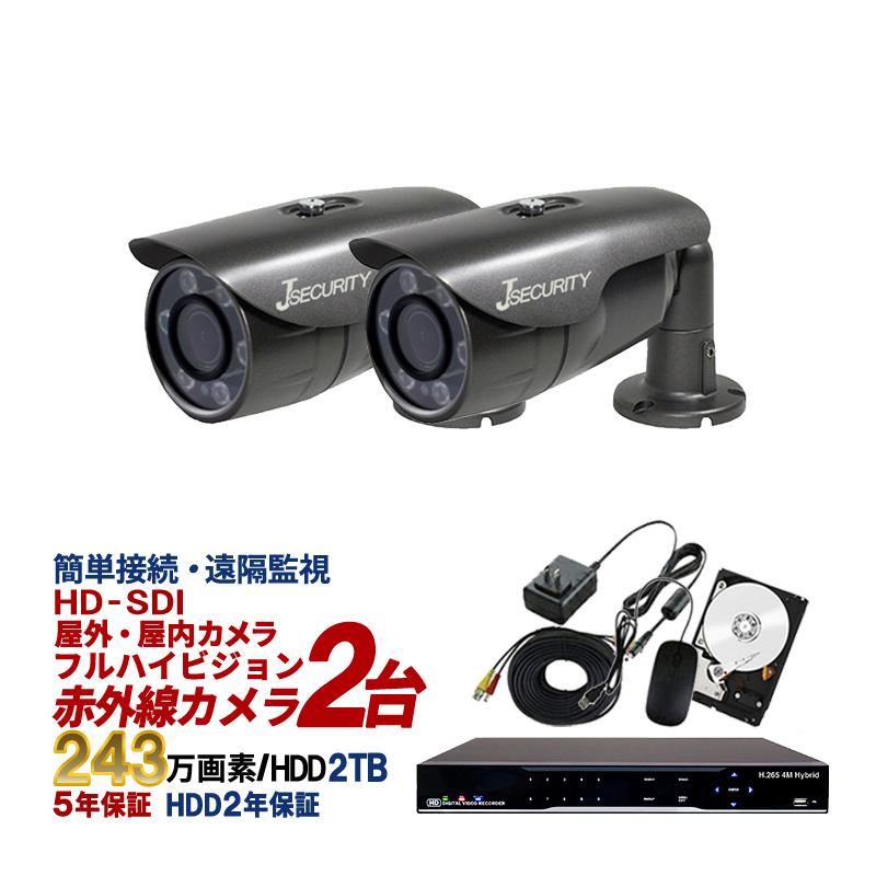 防犯カメラ セット HD-SDI 243万画素 屋外用 赤外線 監視カメラ 2台 録画機能付き 4CH 2TB HDD付き スマホ対応 日本語マニュアル付き HD-SET1-D4C22TB 【送料無料】 【あす楽対応】