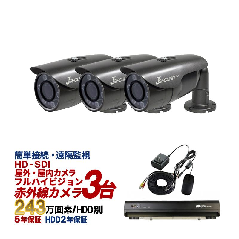防犯カメラ セット HD-SDI 243万画素 屋外用 赤外線 監視カメラ 3台 録画機能付き 4CH スマホ対応 HD-SET1-D4C3 日本語マニュアル付き【送料無料】 【あす楽対応】