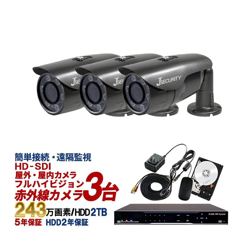 防犯カメラ セット HD-SDI 243万画素 屋外用 赤外線 監視カメラ 3台 録画機能付き 4CH 2TB HDD付き スマホ対応 日本語マニュアル付き HD-SET1-D4C32TB 【送料無料】 【あす楽対応】