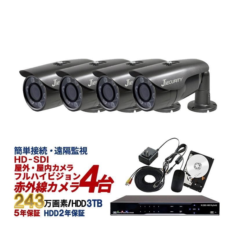 防犯カメラ セット HD-SDI 243万画素 屋外用 赤外線 監視カメラ×4台 録画機能付き 4CH 3TB HDD付き スマホ対応 日本語マニュアル付き HD-SET1-D4C43TB | 屋外 録画機 防犯カメラセット カメラ 屋外セット 家庭用 暗視 ハイビジョン 遠隔監視 【送料無料】【あす楽対応】