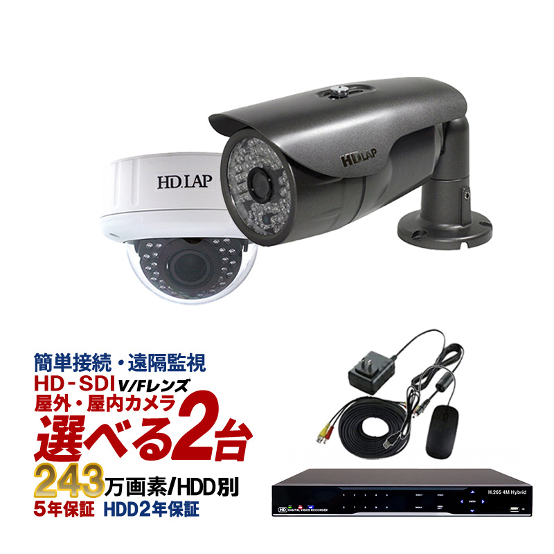 業務用 防犯カメラ セット HD-SDI 243万画素 屋内用 赤外線 監視カメラ×2台 録画機能付き 4CH (HDD別) スマホ対応 日本語マニュアル付き hd-set7-c2【送料無料】【あす楽対応】
