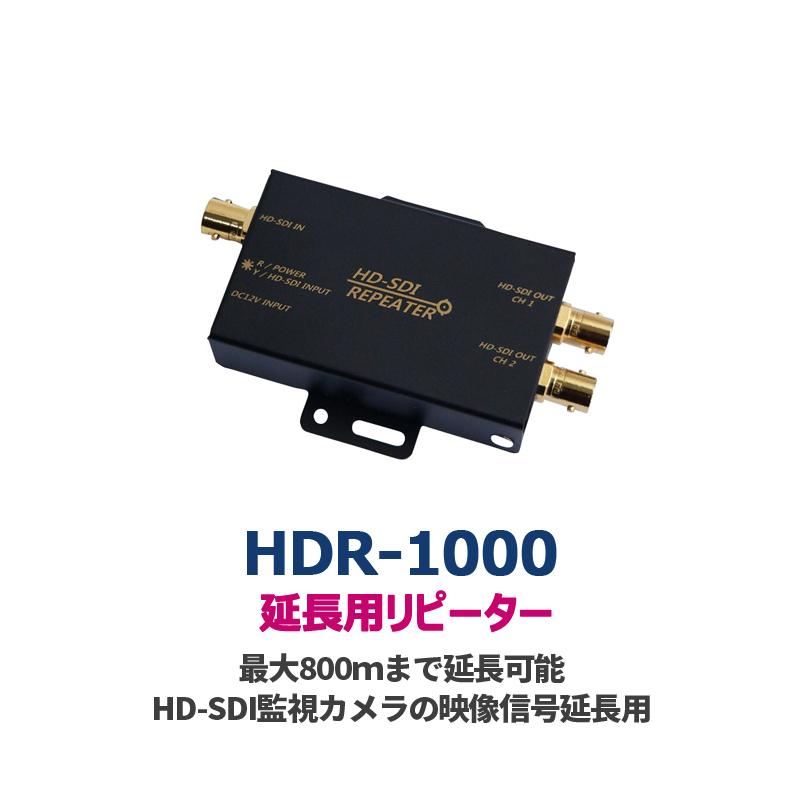HDR-1000 HD-SDI監視カメラの映像信号延長用リピーターHD-SDIカメラ用リピーター 防犯カメラ 監視カメラ HD-SDI信号 長距離配線用 リピーター【送料無料】