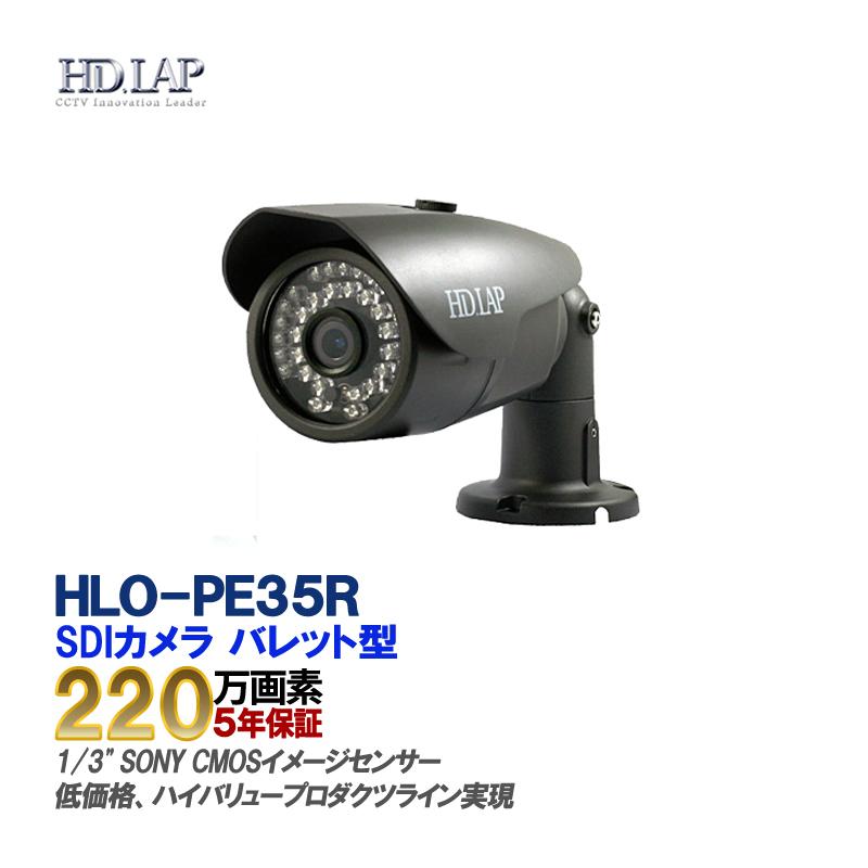 防犯カメラ 屋外用 HD-SDI カメラ 固定レンズ 赤外線 監視カメラ 屋外用 Sony CMOSセンサー搭載HLO-PE35R