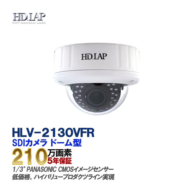 防犯カメラ 屋外用 HD-SDI カメラ V/Fレンズ 赤外線 監視カメラ 屋外用 Panasonic CMOSセンサー搭載HLV-2130VFR 【送料無料】【あす楽対応】