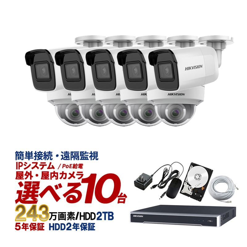 防犯カメラ 屋外 屋内 防犯カメラセット 選べるカメラセット IPシステム 243万画素 監視カメラ10台 HDD 2TB付属 (要取り付け) スマホ対応 録画機能付き 16CH NVR-SET-C10-2TB