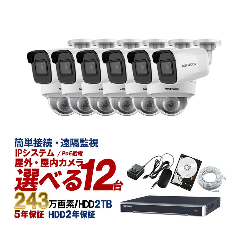 防犯カメラ 屋外 屋内 防犯カメラセット 選べるカメラセット IPシステム 243万画素 監視カメラ12台 HDD 2TB付属 (要取り付け) スマホ対応 録画機能付き 16CH NVR-SET-C12-2TB