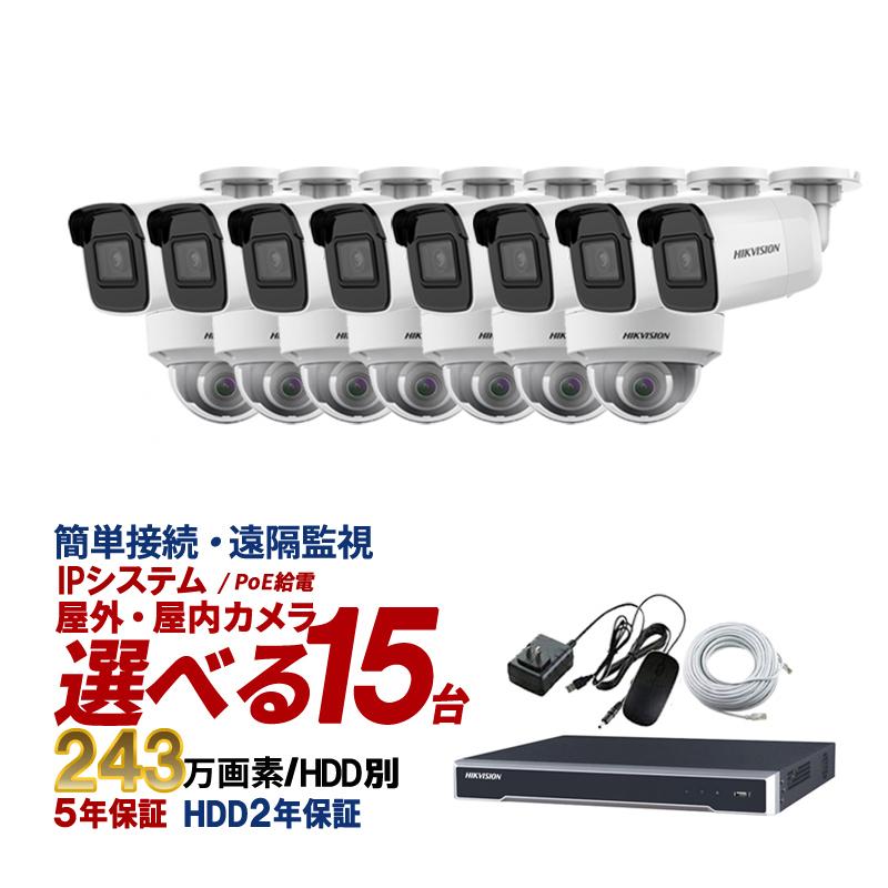 防犯カメラ 屋外 屋内 防犯カメラセット 選べるカメラセット IPシステム 243万画素 監視カメラ15台 HDD 別売 スマホ対応 録画機能付き 16CH NVR-SET-C15