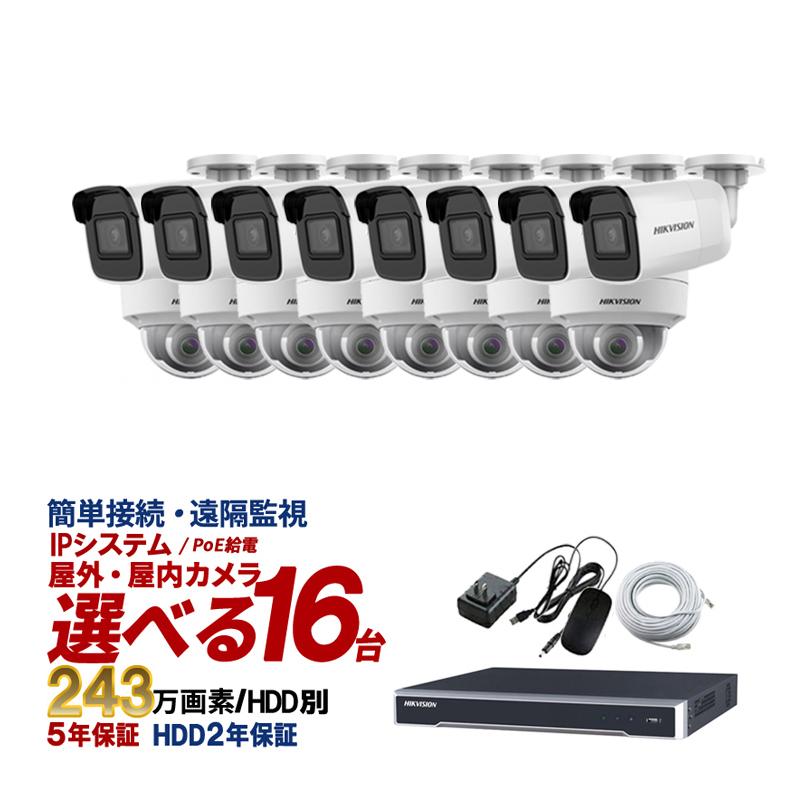 防犯カメラ 屋外 屋内 防犯カメラセット 選べるカメラセット IPシステム 243万画素 監視カメラ16台 HDD 別売 スマホ対応 録画機能付き 16CH NVR-SET-C16