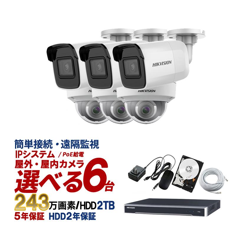 防犯カメラ 屋外 屋内 防犯カメラセット 選べるカメラセット IPシステム 243万画素 監視カメラ6台 HDD 2TB付 (要取り付け) スマホ対応 録画機能付き 8CH 【あす楽対応】 | 監視カメラ セット 室内 防犯 カメラ 家庭用 録画 レコーダー 赤外線 玄関 ドーム型 車上荒らし 夜間