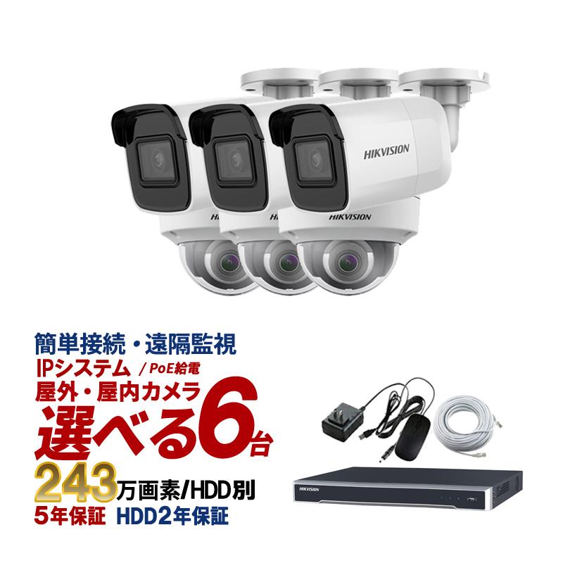 防犯カメラ 屋外 屋内 防犯カメラセット 選べるカメラセット IPシステム 243万画素 監視カメラ6台 HDD 別売 スマホ対応 録画機能付き 8CH NVR-SET-C6【あす楽対応】
