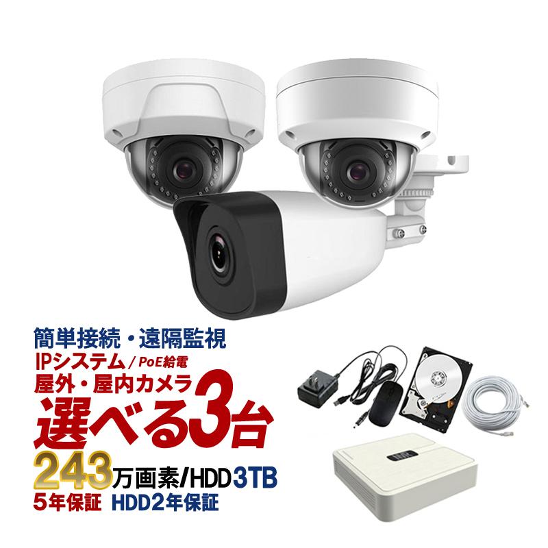 防犯カメラ 屋外 屋内 防犯カメラセット 選べるカメラセット IPシステム 243万画素 監視カメラ3台 HDD 3tb付 スマホ対応 録画機能付き 4CH NVR-SET2-C3-3TB【あす楽対応】