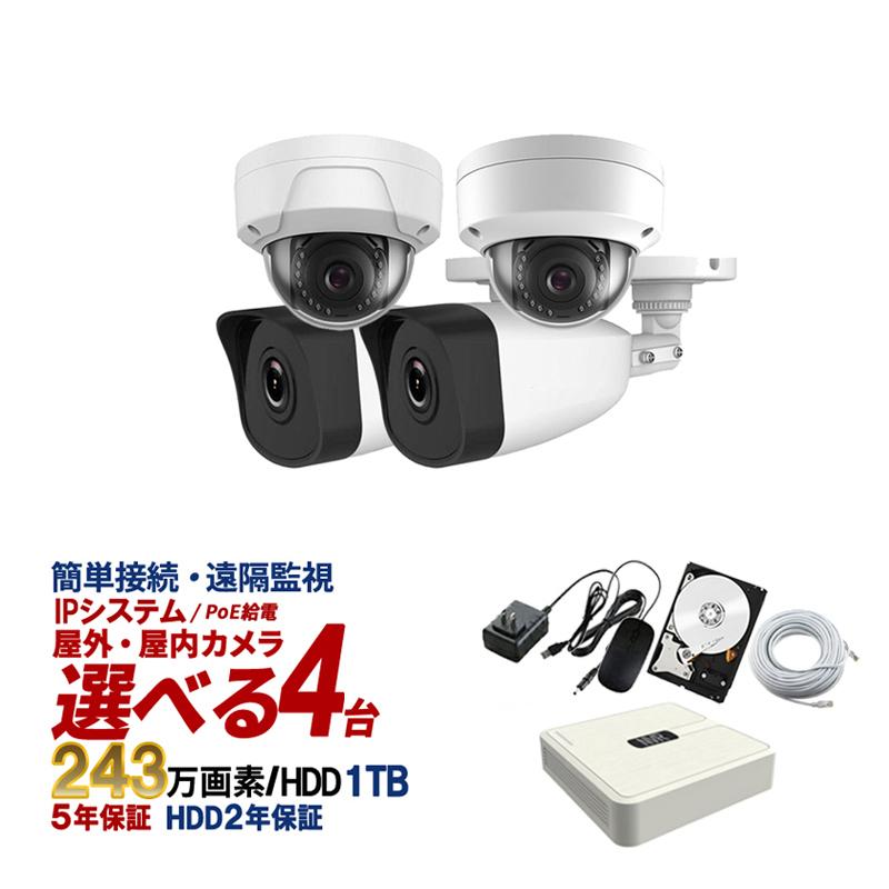 防犯カメラ 屋外 屋内 防犯カメラセット 選べるカメラセット IPシステム 243万画素 監視カメラ4台 HDD 1TB付 スマホ対応 録画機能付き 4CH NVR-SET2-C4-1TB【あす楽対応】