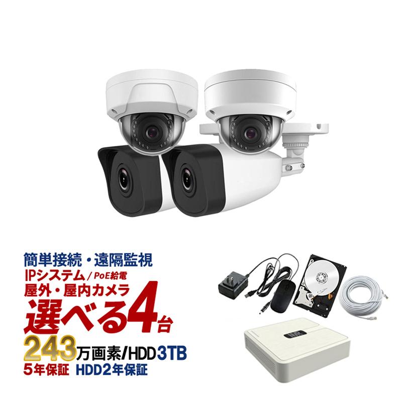 防犯カメラ 屋外 屋内 防犯カメラセット 選べるカメラセット IPシステム 243万画素 監視カメラ4台 HDD 3TB付 スマホ対応 録画機能付き 4CH NVR-SET2-C4-3TB【あす楽対応】