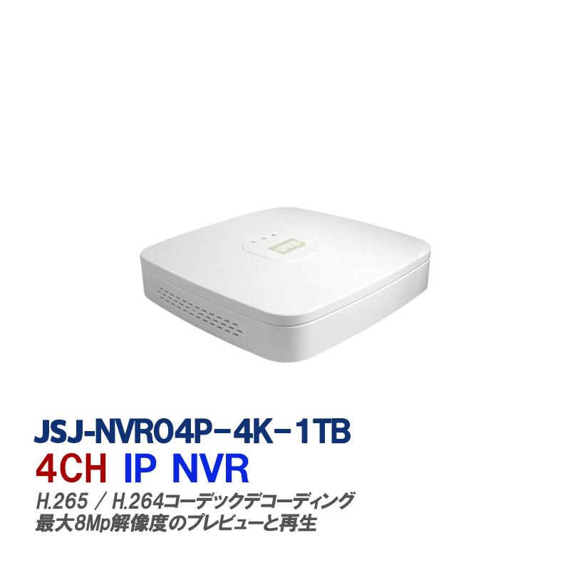 防犯カメラ用レコーダー 録画機 4CH IP NVR セキュリティー 4CH ネットワーク 1TB HDD内蔵  IPカメラレコーダー監視システム JSJ-NVR04P-4K-1TB 【送料無料】【あす楽対応】