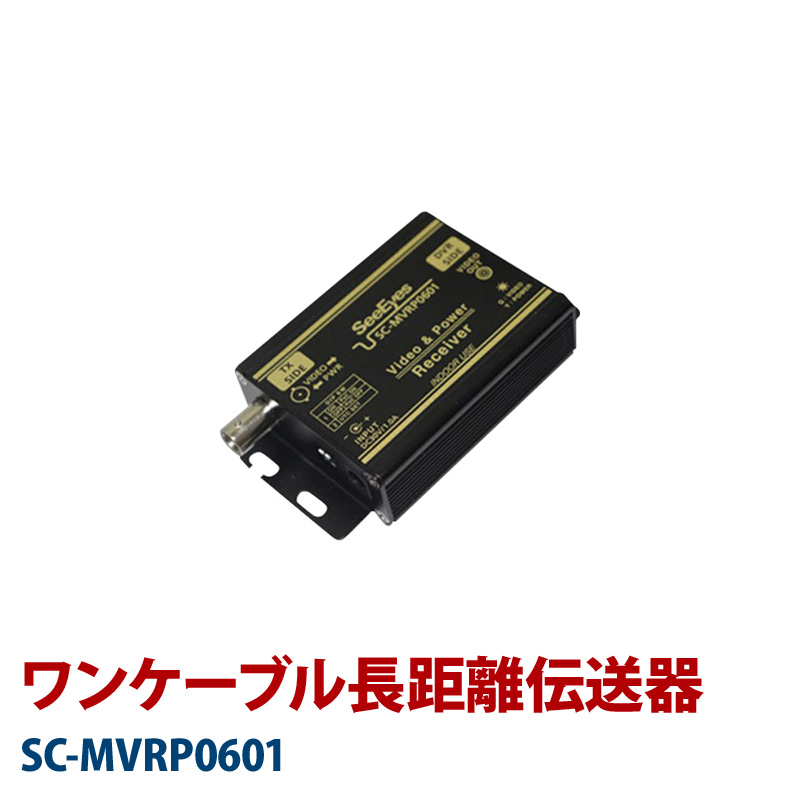 電源/映像を1本のケーブルで伝送映像伝送装置, ワンケーブル長距離伝送器, 電源重畳ワンケーブル長距離伝送 受信機器