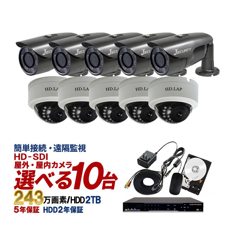 【選べる屋外・屋内カメラ】防犯カメラセット HD-SDI 243万画素 屋外用 赤外線 監視カメラ 10台 録画機能付き 16CH 2TBHDD付属 9点セット 防犯カメラ セット スマホ対応 日本語マニュアル付き SDI-SET6-C10-2TB 【送料無料】 【あす楽対応】