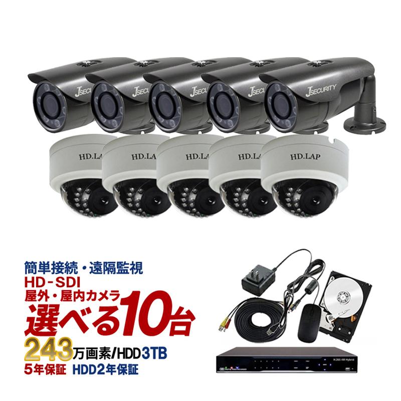【選べる屋外・屋内カメラ】防犯カメラセット HD-SDI 243万画素 屋外用 赤外線 監視カメラ 10台 録画機能付き 16CH 3TBHDD付属 9点セット 防犯カメラ セット スマホ対応 日本語マニュアル付き SDI-SET6-C10-3TB 【送料無料】 【あす楽対応】